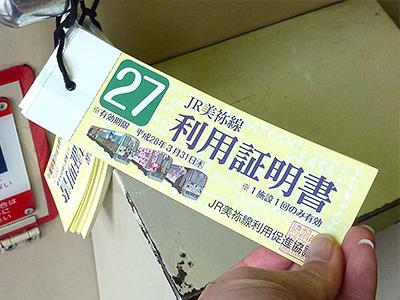 美祢線利用証明書の写真