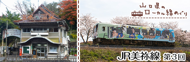 「山口県のローカル線めぐり」/JR美祢線 第3回