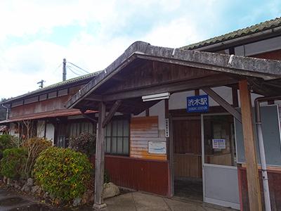 渋木駅外観の写真