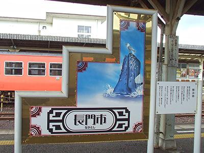 長門市駅ホームのユニークな看板の写真