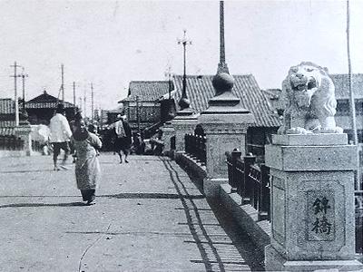 錦橋にあった当時の写真