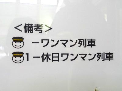 ワンマン列車を示すマークの写真