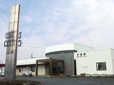 宇部駅外観の写真