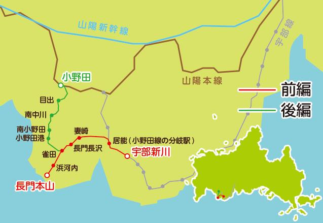 JR小野田線路線図