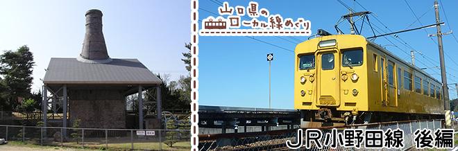 「山口県のローカル線めぐり」/JR小野田線 後編