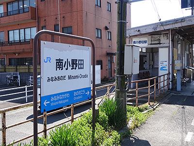 南小野田駅の駅名標の写真