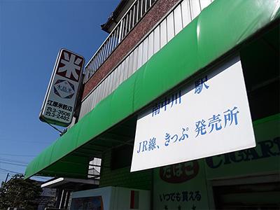 江原米穀店の写真