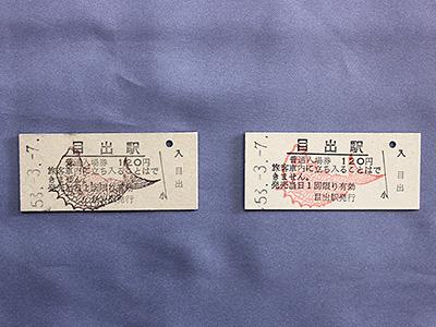目出駅入場券の写真