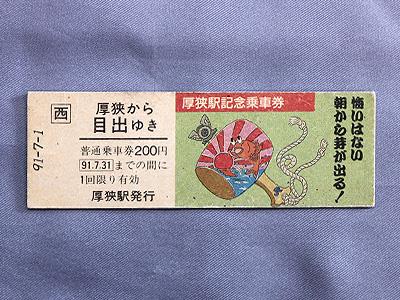 厚狭駅から目出駅行きの記念乗車券の写真