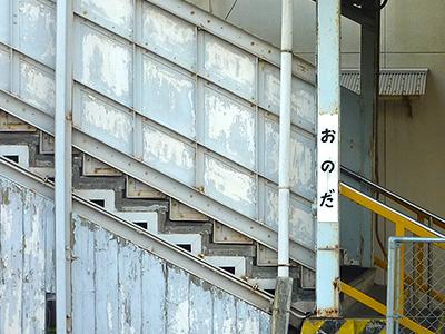 駅名札の写真