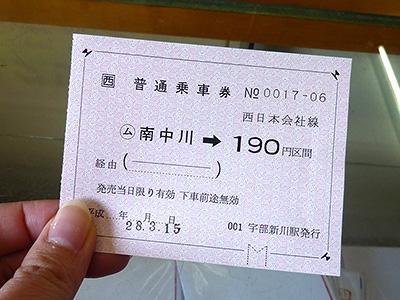委託販売専用の切符の写真