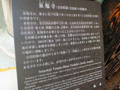 泉福寺前にある説明板の写真