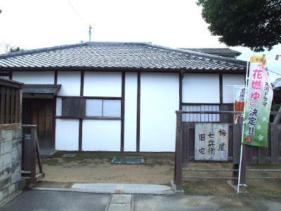 梅屋七兵衛旧宅の写真