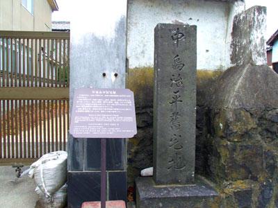 中嶋治平旧宅跡の写真