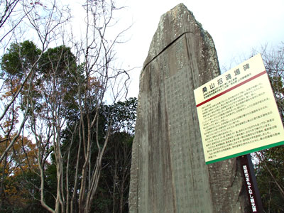 桑山招魂場碑の写真