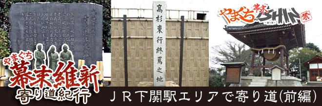 JR下関駅エリアで寄り道(前編)
