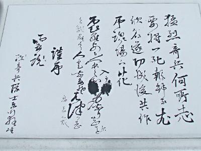 晋作の漢詩碑の写真