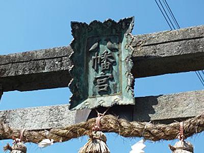 生雲八幡宮の鳥居にある八の字がハトみたいな「八幡宮」の文字の写真