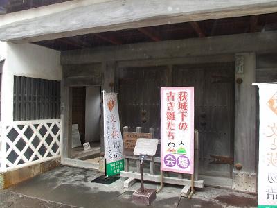 口羽家住宅入口の写真