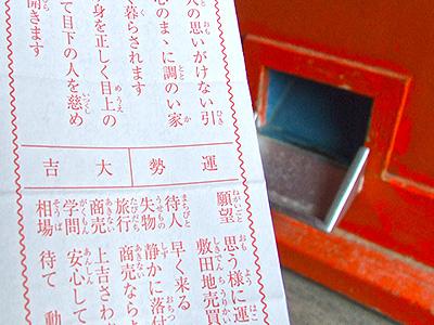 志都岐山神社で引いた大吉のおみくじの写真