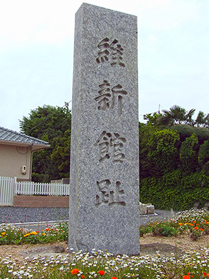 維新館跡の石碑の写真