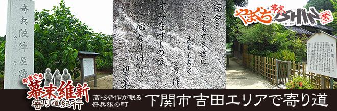 高杉晋作が眠る奇兵隊の町 下関市 吉田エリアで寄り道