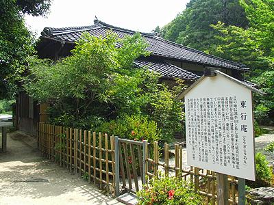 東行庵の写真