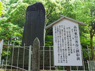 高杉晋作顕彰碑の写真