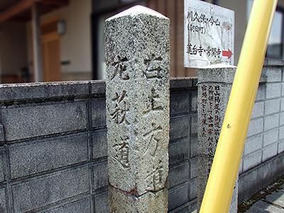 山陽道と赤間関街道との分岐を示す碑の写真