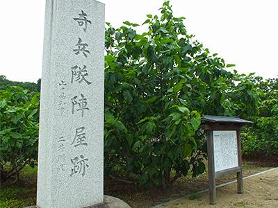 奇兵隊陣屋跡の碑の写真