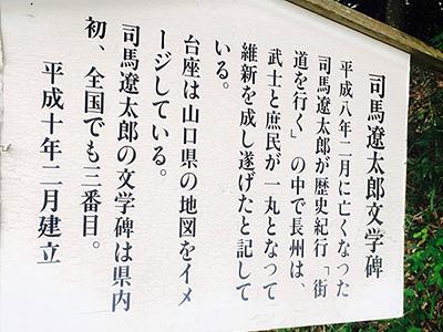司馬遼太郎文学碑の説明板の写真