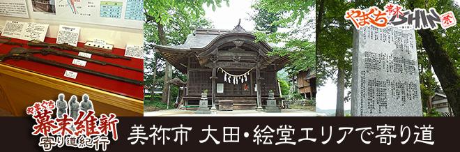 美祢市 大田・絵堂エリアで寄り道