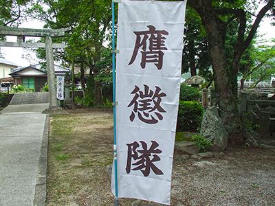 膺懲隊の名が書かれた旗の写真