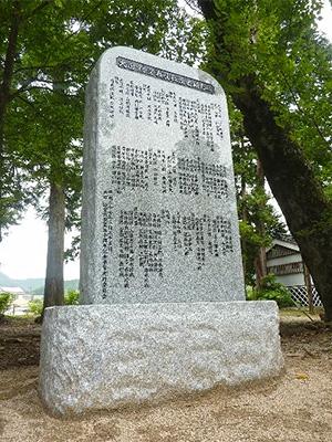 大田・絵堂戦役の戦没者をまつる石碑の写真