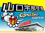 螻ア蜿」螳�驛ィ遨コ貂ッCOME!&GO!繧ュ繝」繝ウ繝壹�シ繝ウ