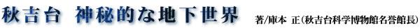 遘句翠蜿ー 逾樒ァ倡噪縺ェ蝨ー荳倶ク也阜縲�闡�/蠎ォ譛ャ縲�豁」(遘句翠蜿ー遘大ュヲ蜊夂黄鬢ィ蜷崎ェ蛾、ィ髟キ)