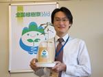 これが第63回全国植樹祭のシンボルマークです!|村田さん